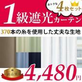 厚地カーテン ■機能:1級遮光、ウォッシャブル ■カラー:【いろは】アイボリー・グリーン・ブルー・ネ...