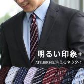 洗えるネクタイ全36デザインシリーズ「Aタイプ」 こちらは、人に会う機会が多い方へのラインナップ。メ...