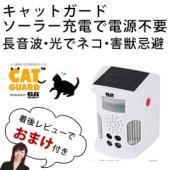 \ネコ除け・ネコ対策に/ ■商品名 GA(R)キャットガード 猫・害獣用 GR-10  GA(R)キ...