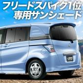 関連キーワード:安心 日本製 高品質 人気 カスタムパーツ ドレスアップ フルマルチシェード 車内 ...