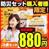 防災セット/防災グッズ/尾西食品/アルファー米/アルファ化米