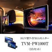 ■メーカー品番:TVM-PW1000T ■品名:10.1V 型ワイドXGA プライベートモニター ■...