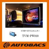 ■メーカー品番:TVM-PW910 ■品名:9V 型ワイドVGA プライベートモニター ■寸法(突起...