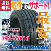 スタッドレスタイヤ ■Radar RW-5 ICEスタッドレス 195/55R16 87T:外径:6...