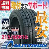 スタッドレスタイヤ ■Radar RW-5 ICEスタッドレス 215/60R16 99T:外径:6...