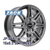 ■対象ホイール:ZACK JP-818 16x6.5 +53 114.3x5 ブラックシルバー ■対...
