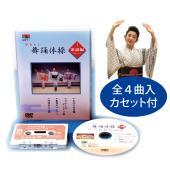 やさしい舞踊体操(歌謡編)は、日本舞踊の技法を取り入れ、 健康作りに役立つよう制作されたものです。 ...