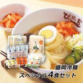 【秘密のケンミンSHOW 岩手ケンミンは、盛岡冷麺を冬もお正月も1年中食べている!?】 NTV・20...