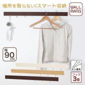 壁付け【なげしレール】90cm  アイボリー=MR4024 セピア(こげ茶)=MR4022  【本体...
