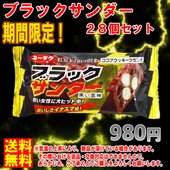 写真はイメージです。  ◆おいしさイナズマ級!! ◆1994年の発売から20年以上愛されている  「...