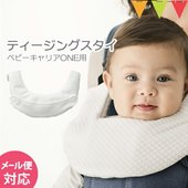 ベビーキャリアONE用のティージングスタイは、赤ちゃんのよだれからベビーキャリアを守ります。防水加工...