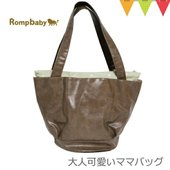 Rompbaby(ロンプベイビー)の大人可愛いママバッグ。荷物の量によって高さを変えて使えます。