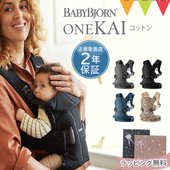 ベビービョルンONE KAIは、両手で包み込まれているかのようなフィット感。新生児・対面・前向き・お...