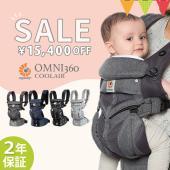 エルゴベビー最上級モデルエルゴ OMNI (オムニ)360。 新生児から使えて前向き抱っこも出来る、...