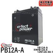 リーズナブルな高性能バイク用鉛バッテリーです。  ※この商品は初期充電・電圧チェック済みですので、即...