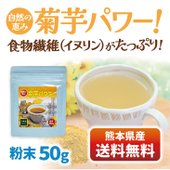甘いものの食べ過ぎが気になる方に菊芋茶をお勧めします。粉末だから簡単で便利。砂糖代わりに、料理の材料...