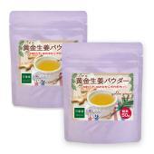 生姜には体を温める成分が含まれています。万象堂の生姜パウダーは生姜茶としてお料理のアクセントとしてお...