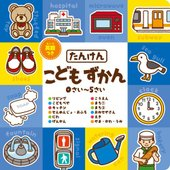 かわいいイラストに日本語とアルファベット、 カタカナ発音もついた図鑑えほん。  ことばをはじめて覚え...