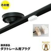 ダクトレール(ライティングレール)用の引掛シーリングの付いた、照明器具用のプラグです。簡単に取り付け...