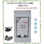 いま話題の(炭)チャコール クレンズダイエットサプリ  アメリカでは、食用の炭を使用したチャコールダ...