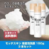 酵素・クレイ・はちみつ配合の吸着泡で、今までの洗顔では落としきれなかった毛穴の奥のたんぱく質汚れもご...
