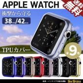 【自社発送商品】傷や衝撃からApple Watchを守るTPUカバーです。 美しい9色のメタルカラー...
