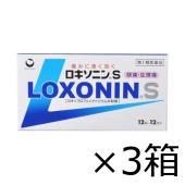 「ロキソニンS 12錠x3箱」は、速効性とすぐれた効き目が特徴の解熱鎮痛薬です。医薬品。  効き目が...