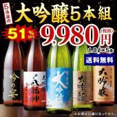 <商品名>特割!越乃五蔵大吟醸飲みくらべ一升瓶5本組  【お届け内容】 ■内容量:1800ml×5本