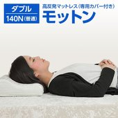 【商品名】 高反発マットレス モットン ダブルサイズ 140N(普通) 【ジャンル・特徴】 寝ている...