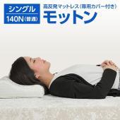 【商品名】 高反発マットレス モットン シングルサイズ 140N(普通) 【ジャンル・特徴】 寝てい...