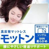【商品名】 高反発マットレス モットン シングルサイズ 100N(柔らかめ) 【ジャンル・特徴】 寝...