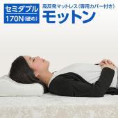 【商品名】 高反発マットレス モットン セミダブルサイズ 170N(硬め) 【ジャンル・特徴】 寝て...