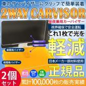 ■カーバイザー サンバイザー 2個セット 車 車用 自動車用  昼夜兼用  カーバイザー 2way ...