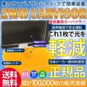 ■カーバイザー サンバイザー 車 車用 自動車用  昼夜兼用 カーバイザー 2way   日本メーカ...