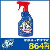 大人気の洗剤「オキシクリーン」はコストコでも話題沸騰中!  オキシクリーンの液体版「オキシクリーン・...