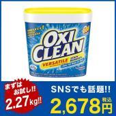 大人気の漂白剤「オキシクリーン」のアメリカ製も是非お試しください!  大型倉庫店で売り切れ続出!  ...