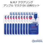 商品名:N.M.F アクアリング アンプル マスク EX  内容量:10枚×27ml   区分:韓...