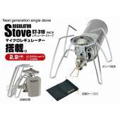 ◇メーカー:SOTOソト  ◇商品名:レギュレーター ストーブ ST-310 シングルバーナー ◇品...
