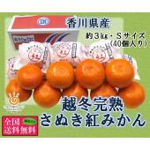 ■約3kg Sサイズ(40個入り)  香川県が誇る濃い紅色のみかん「小原紅早生(おばらべにわせ)」で...