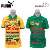 PUMA(プーマ) 半袖 ポロシャツ  『カラー』 01:イエロー 02:グリーン  『サイズ』 S...