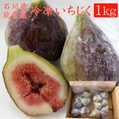 石川県能登産のいちじくを冷凍にしました。 食べたいときに食べたい分だけを自然解凍してお召上がり頂けま...