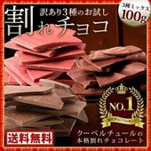 【全国一律送料無料】クーベルチュールチョコレート使用!パティシエ渾身の逸品「割れチョコレート」今回は...