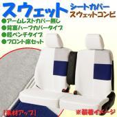 ◇背面ハーフカバータイプなので純正シートバックポケット等がそのままご使用頂けます。 ◇スウェットのソ...