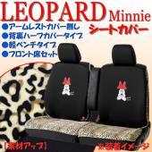 ◆レオパード/ミニーマウス ◆軽自動車フロントベンチシート用シートカバー ◆ブラック[BK]  ●ク...