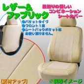 ◆肌触りの優しいシートカバー! ◆軽自動車〜普通車にオススメの背裏フルカバータイプ汎用シートカバー ...