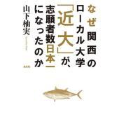 ※ 商品画像はイメージです。  ISBN/JAN/EAN:9784334978020  コンディショ...