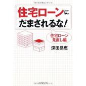 ※ 商品画像はイメージです。  ISBN/JAN/EAN:9784478001370  コンディショ...