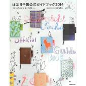 ※ 商品画像はイメージです。  ISBN/JAN/EAN:9784838725861  コンディショ...