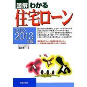 ※ 商品画像はイメージです。  ISBN/JAN/EAN:9784405102217  コンディショ...