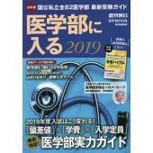 出版社:朝日新聞出版 発行年月:2018年09月 シリーズ名等:週刊朝日MOOK